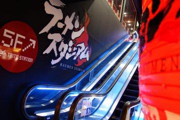 สนามแข่งราเม็ง ที่ฟูกูโอกะ