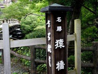 The bridge's name post