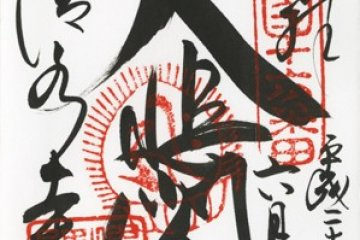 <p>An example of the beautiful work on just one page of the goshiun red stamp temple notebook</p>