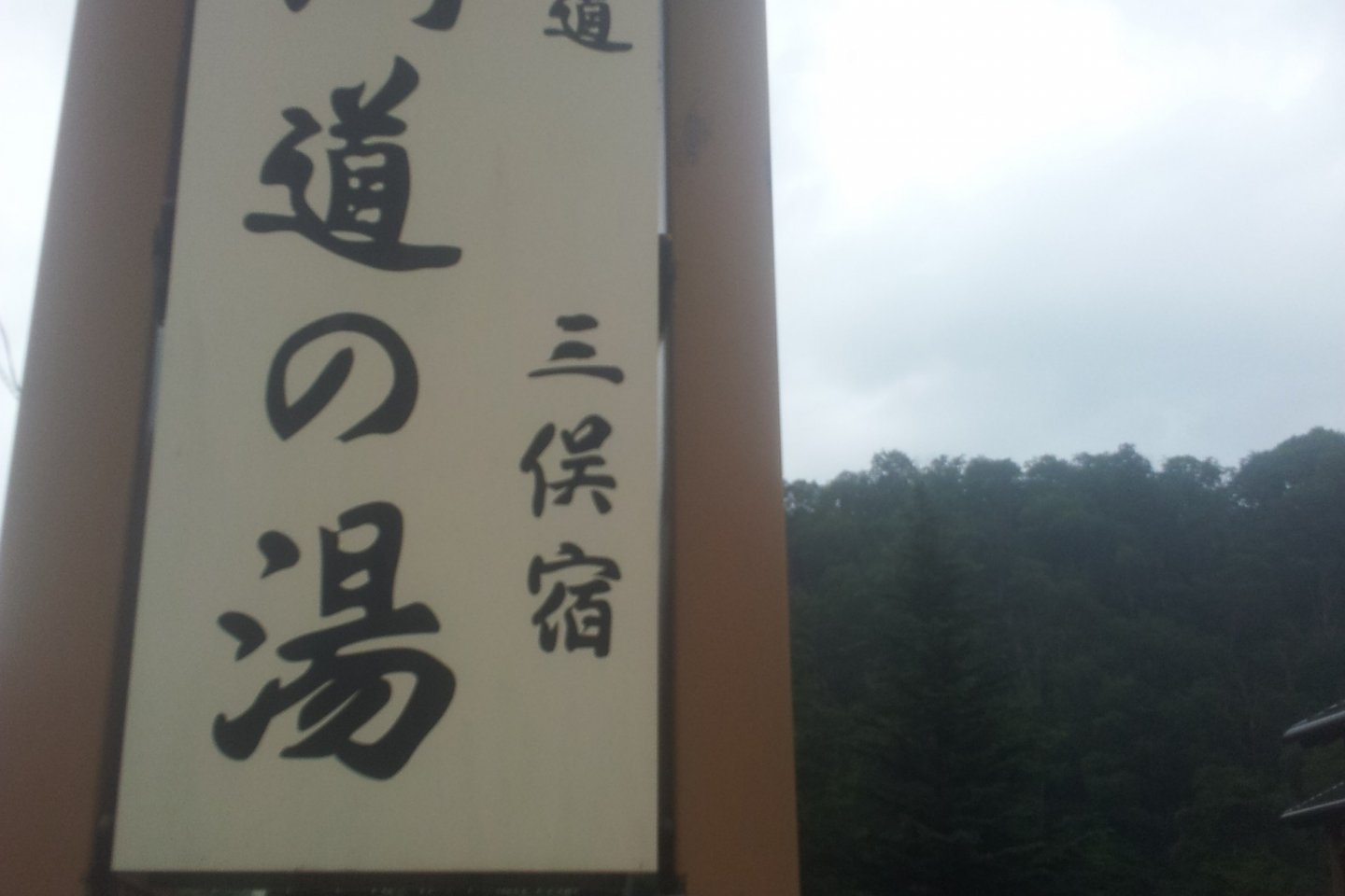 The sign for Kaido-no-yu just off R17 in Mitsumata