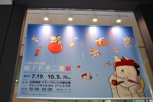 งานนี้จัดขึ้นที่Grand Front Osaka ใกล้กับสถานี Umeda