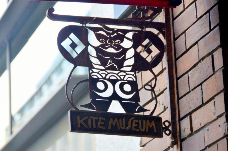 <p>Kite Museum</p>