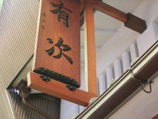 店の玄関上には木の看板が