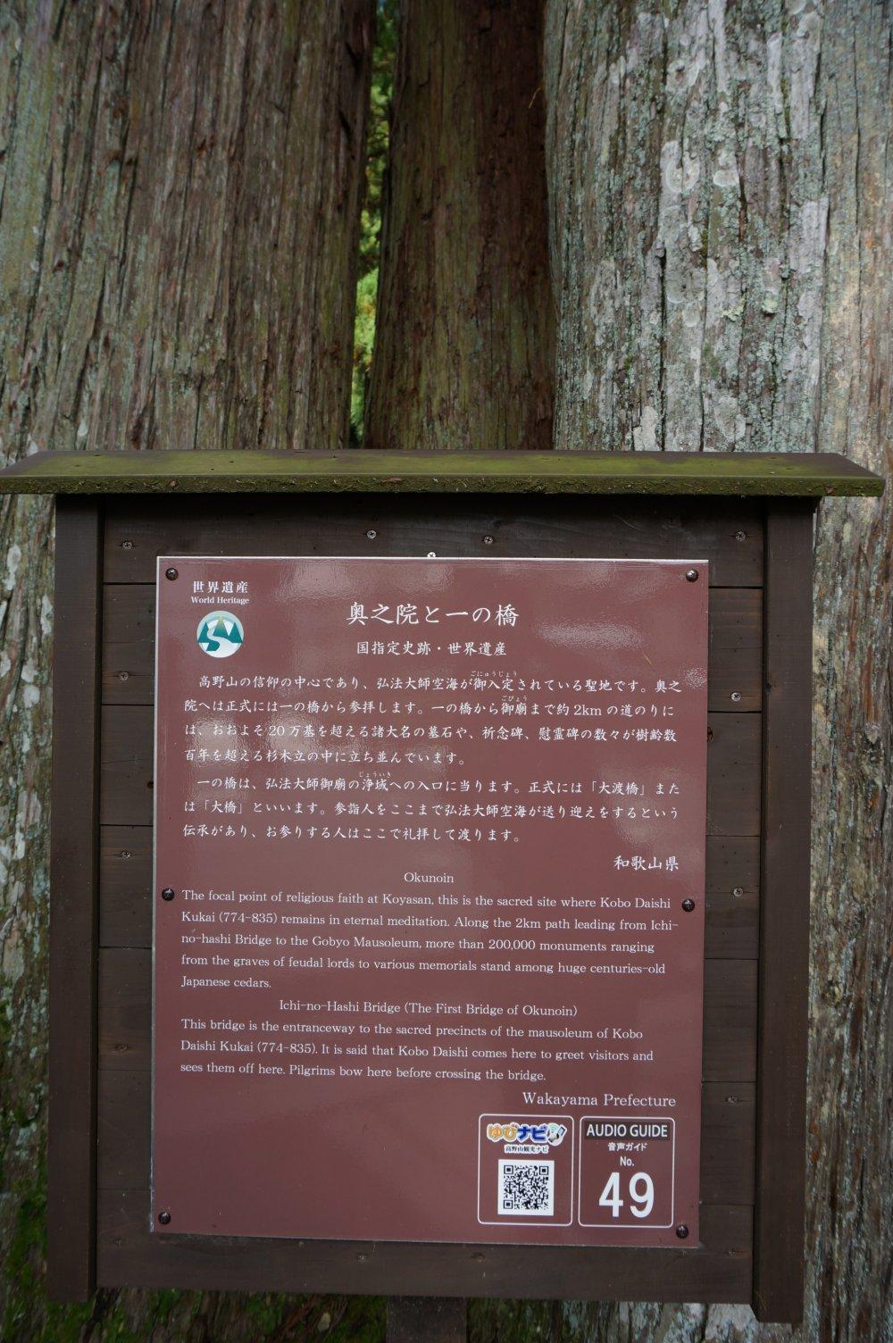 วัด Okunion และทางเดิน 2 กิโลไปสุสานท่าน Kobo