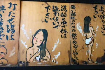 <p>Onsen art and instructions on how to use the bath</p>