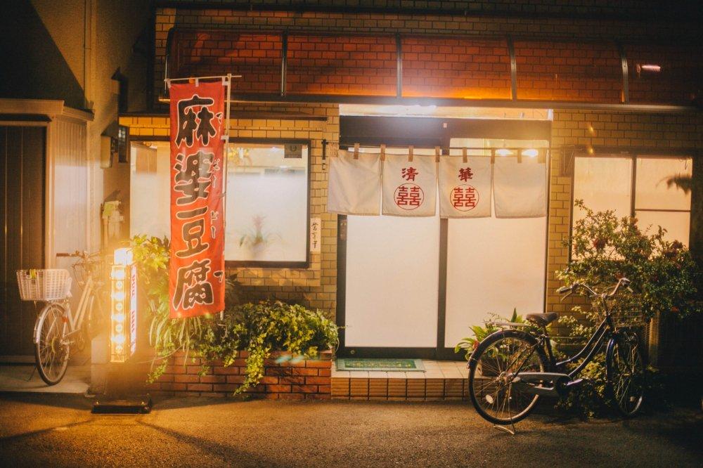히가시 코가네이의 세이카 중국 식당 입구