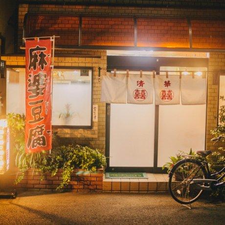 Китайский ресторан Сейка