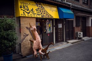 The shopfront of Asobiya is unmistakable on the streets of Nakazakicho