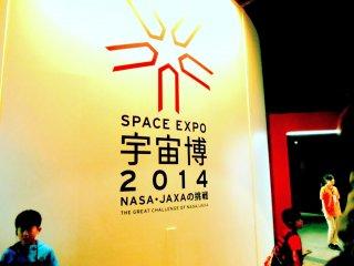 SPACE EXPO 宇宙博 2014の入口看板。想像に難くないが会場には子供がいっぱいで、みんな目を輝かせて展示物を眺めていた