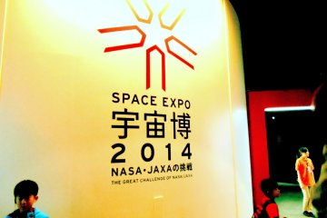 Entrance of the Space Expo 2014. As you can imagine, many children were here with a twinkle in their eyes!