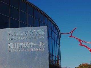 Salah satu destinasi paling dekat yaitu Okegawa City Arts Theater