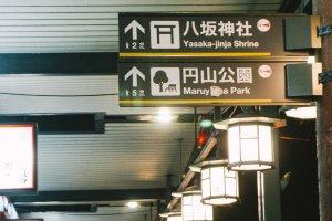 Jika Anda berjalan dari Stasiun Kawaramachi, Anda akan menemukan panduan jalan ini.
