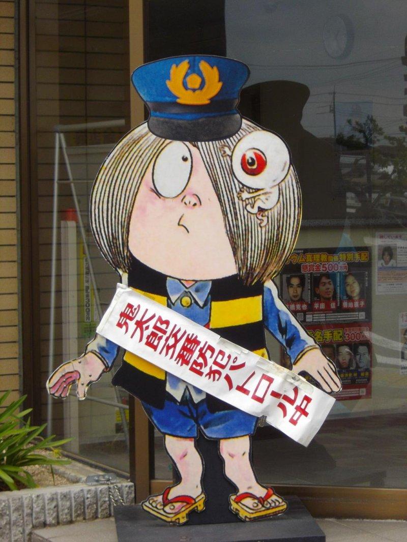 Gegege的鬼太郎警察站