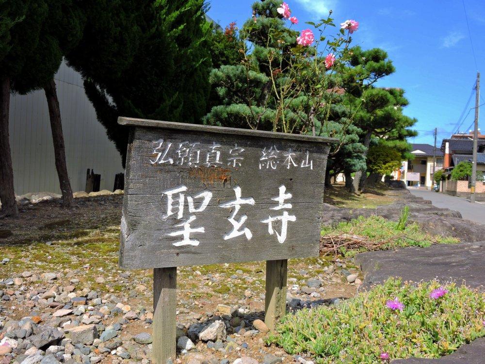 弘願真宗総本山、聖玄寺の標札