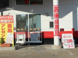 米を買うとガソリンが1リットル当たり3円割引になる