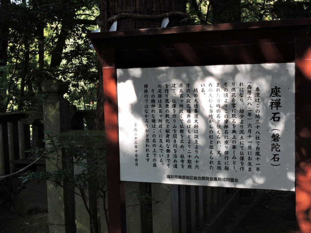Sign explaining the history of Taicho's 'Zazen Stone'