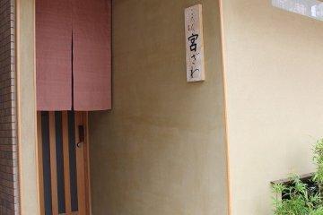 京都「ごだん宮ざわ」を訪れる