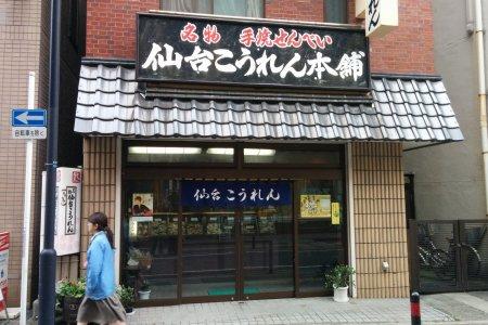 Biskuit Senbei Sendai