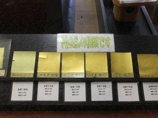 貼られる目的毎に異なる金箔の種類の展示