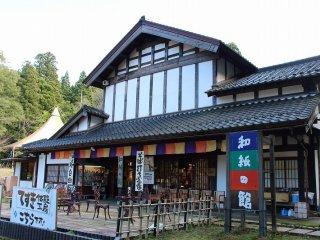 에도말기에 건축된 고민가. 후쿠이현 사바에시 타케우치가의 가옥을 이축했다. 기와집2층건물. 이 내부는 종이를 뜬 체험과 메밀치기 체험, 레스토랑, 숍이 되어 있다