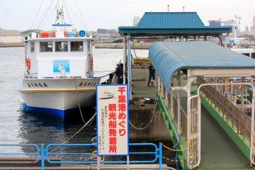 Port of Chiba Tour Cruise