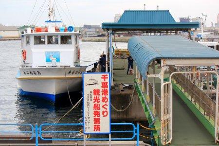 Du thuyền quanh bến cảng Chiba