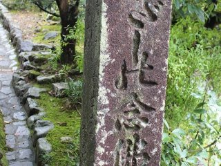 愛宕(おたぎ)街道沿いに立つ石碑