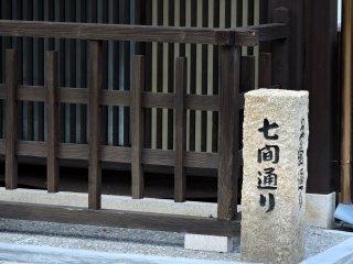 美しい石造りの標識に彫り込まれた「七間通り」の文字