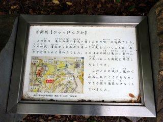 Bảng hiệu nói rằng dốc Hyakken là con đường duy nhất đến thành cổ trong những ngày xa xưa. Con đường được cố tình tạo ra hẹp và dốc để bảo vệ thành cổ khỏi bị tấn công từ đối phương.