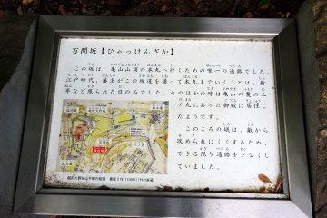 그 표지판에는 옛날에는 히얏켄쟈카가 성으로 올라가는 유일한 길이었다고 쓰여 있다. 그 길은 적의 공격으로부터 성을 보호하기 위해 의도적으로 좁고 가파르게 만들어졌다