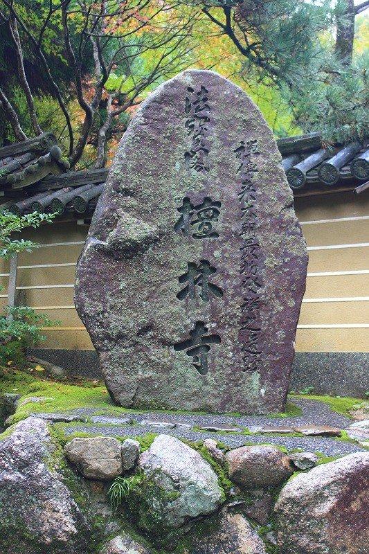 檀林寺石碑