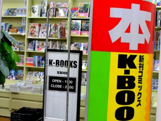 This is the entrance to K-Books on the third floor
