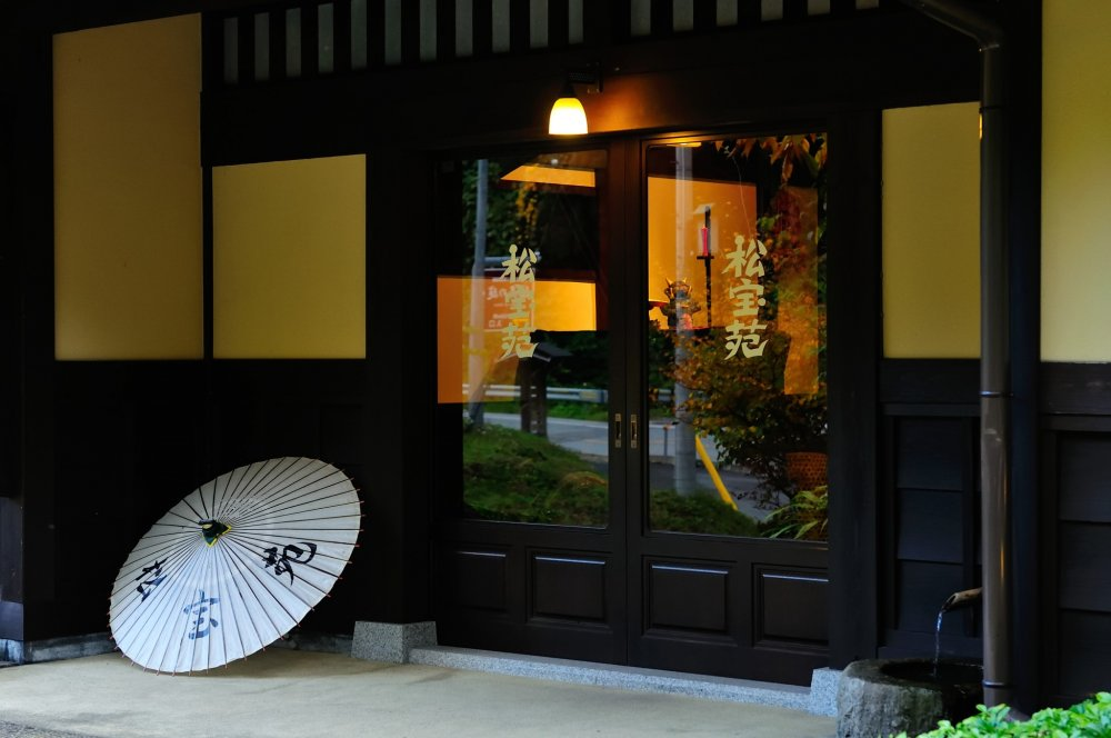 Entrance of Shoho-en, a rural Japanese hot spring hotel. It looks simple and bare.