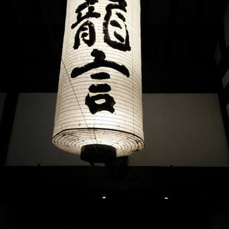 Ryugon Ryokan, Muikamachi