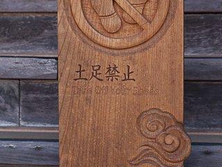 Bảng khắc gỗ yêu cầu khách viếng cởi giày