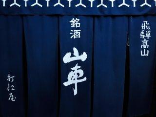 酒蔵の暖簾。さすがは飛騨高山、高山祭の屋台(山車)が酒の銘柄になっている