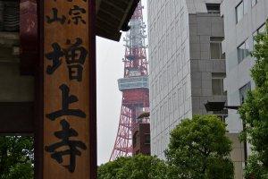 Approaching the Zojo-ji from Hamamatsucho. This is Daimon Gate.