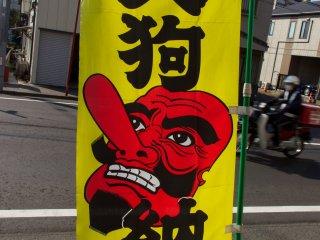 Museum dan Pabrik Tengu Natto