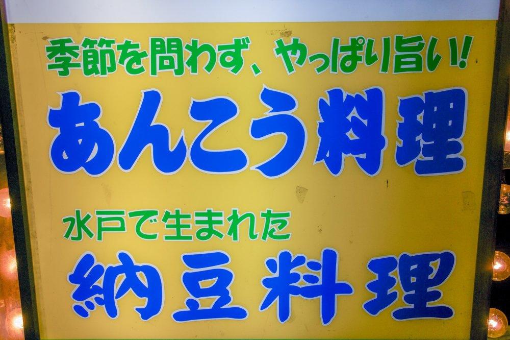 Chuyên về ẩm thực Natto và Ankou nabe