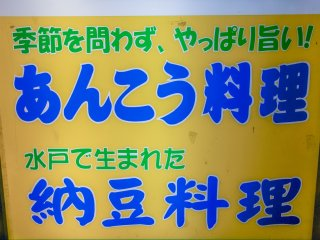 Specializes in Natto cuisine and Ankou nabe