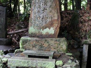 大阪住吉神社宮司が寄進したと読める「水清大神」の石碑