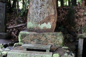 오사카 스미요시 신사 구지가 기진했다고 읽을 수 있는 '수청대신'의 비석