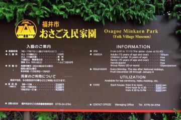Информация на доске перед музеем на японском и английском языках