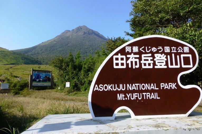 A Day on Mt Yufu