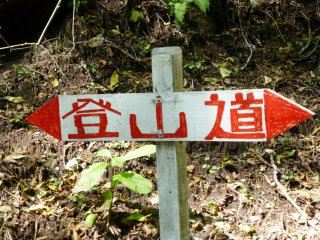 The way is clearly marked in Japanese