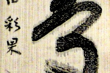 Prefectural Calligraphy Exhibition