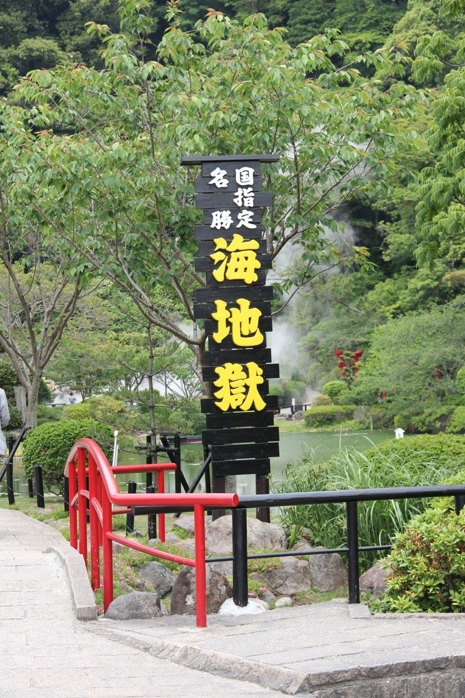 Pintu masuk menuju Umi Jigoku