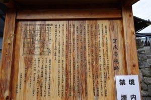 擽谷七野神社縁起