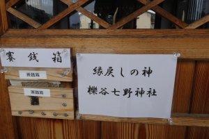 擽谷七野神社縁戻し
