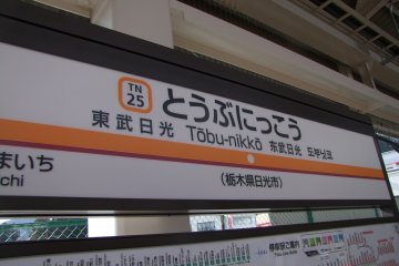 <p>Tobu-Nikko Station: gateway to all the winter fun</p>